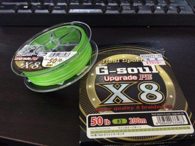 アップグレードPE X8